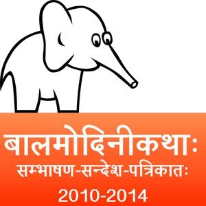 bAlamodinI Children's Stories in Sanskrit (2010 to 2014) by Samskrita Bharati