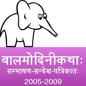 bAlamodinI Children's Stories in Sanskrit (2005 to 2009) by Samskrita Bharati