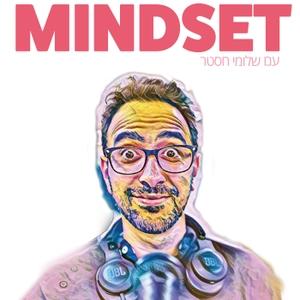 מיינדסט - התפתחות אישית - Mindset by שלומי חסטר