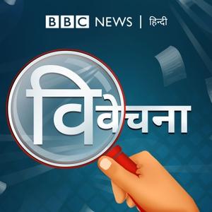 विवेचना by BBC Hindi Radio
