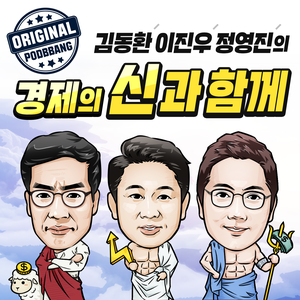 김동환 이진우 정영진의 신과함께 by 팟빵오리지널