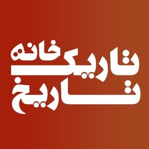 تاریکخانه تاریخ by محمد ناظمی