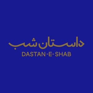 داستان شب by Mohammad Amin Chitgaran