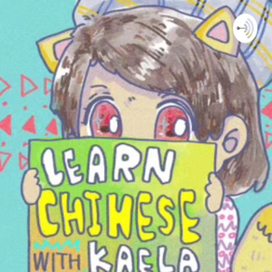 Learn Chinese with Kaela Kaela的中文广播