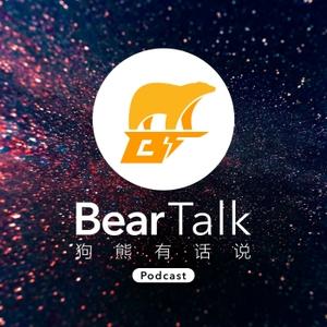 狗熊有话说 by 大狗熊