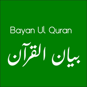 Bayan Ul Quran MP3 by noreply@blogger.com (Omair Ahmed)