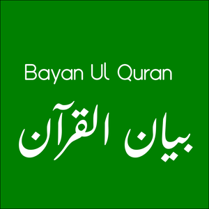 Bayan Ul Quran MP3 Podcast