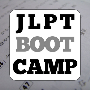 JLPT Boot Camp – The Ultimate Study Guide to passing the Japanese Language Proficiency Test by Clayton MacKnight