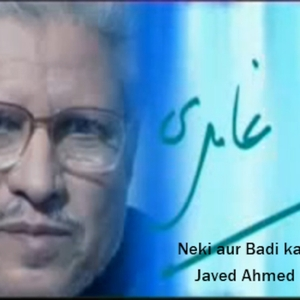 Javed Ahmed Ghamidi