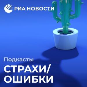 Страхи/Ошибки by Подкасты РИА Новости