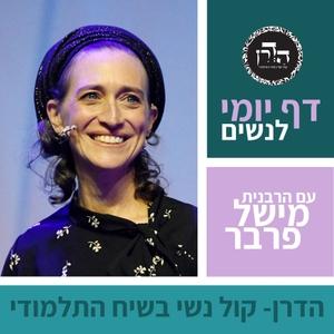 דף יומי לנשים – עברית by מישל כהן פרבר