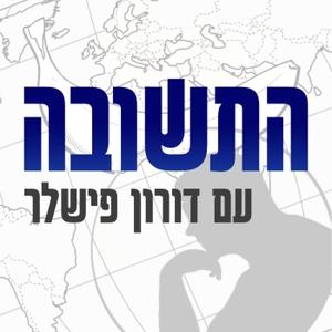 התשובה עם דורון פישלר Hatshuva With Doron Fishler by רשת עושים היסטוריה