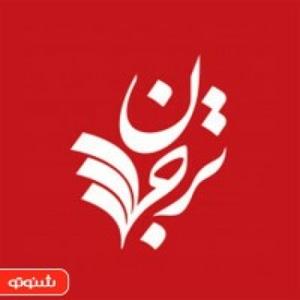 ترجمان علوم انسانی by ترجمان علوم انسانی