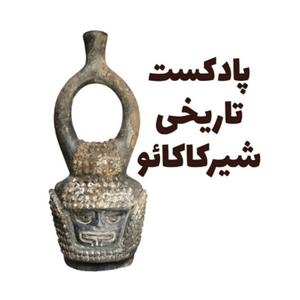پادکست تاریخی فارسی شیرکاکائو by EhsanCast