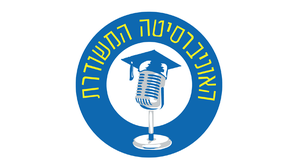 האוניברסיטה המשודרת by גלצ