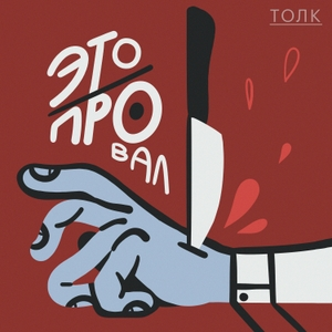 Это Провал by Кристина Вазовски