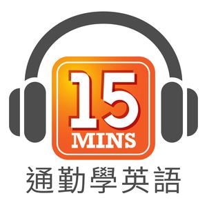 通勤學英語 by fifteenmins