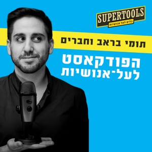 Supertools - פודקאסט לעל־אנושיות by Tommy Barav - תומי בראב