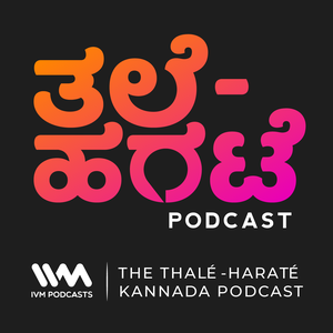 Thale-Harate Kannada Podcast by IVM Podcasts