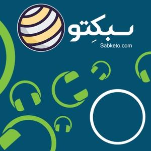 سبکتو | Sabketo (فارسی)