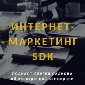 Интернет-маркетинг SDK by Сергей Садков
