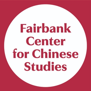 Harvard Fairbank Center for Chinese Studies by Harvard Fairbank Center for Chinese Studies
