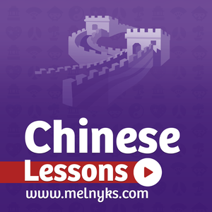 Learn Chinese - Easy Situational Mandarin Chinese Audio Lessons by Melnyks Chinese