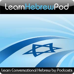 Learn Hebrew Pod - Learn to Speak Conversational Hebrew by Language Fountain