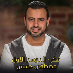 Think - Mostafa Hosny   فكر - مصطفى حسني by Mr Giga