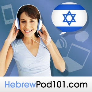 Learn Hebrew | HebrewPod101.com by HebrewPod101.com