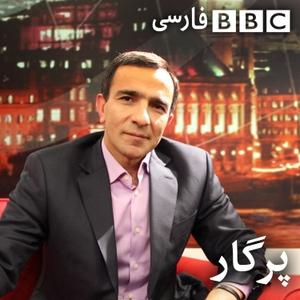 Pargar by BBC Persian Radio
