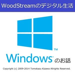 WoodStreamのデジタル生活 (マイクロソフト系Podcast) by 木沢朋和