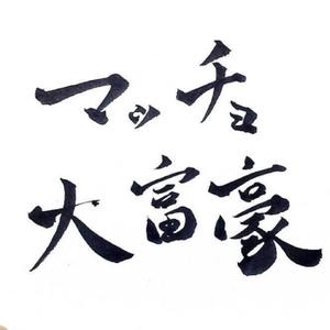 マッチョ大富豪 by ホッとしたい檸檬&PEKO