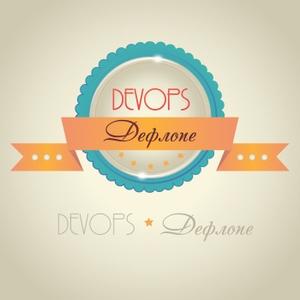 DevOps Дефлопе подкаст by Андрей Александров и Виталик Хабаров