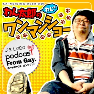 わん太郎のわんわんワンマンショー Podcast | ゲイがお届けするポッドキャスト by わん太郎