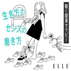 開運セラピー「生き方のセンス」の磨き方 by ELLE by ELLE Japan