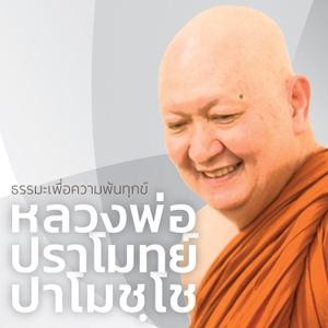 หลวงพ่อปราโมทย์ ปาโมชฺโช วัดสวนสันติธรรม by dhamma.com