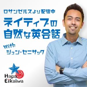 Hapa英会話 Podcast by Jun Senesac: バイリンガル 英会話 & ビジネス英語 講師