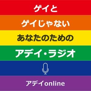 ゲイとゲイじゃない貴方のためのアデイ・ラジオ by 伏見憲明