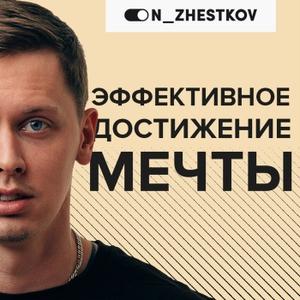Эффективное достижение мечты by ON_ZHESTKOV