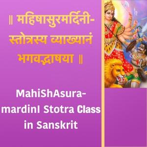 MahiShAsuramardinI Stotra Class in Sanskrit by Samskrita Bharati