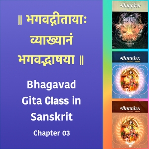 Bhagavad Gita Class (Ch3) in Sanskrit by Dr. K.N. Padmakumar (Samskrita Bharati) by Samskrita Bharati