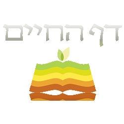 Daf Hachaim Podcast by Unknown