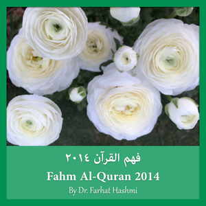 Fahm-Al-Quran-2014