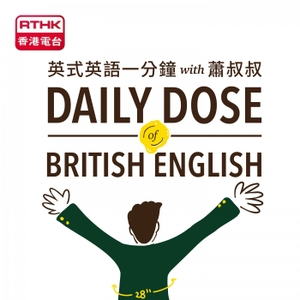 英式英語一分鐘 with 蕭叔叔 by RTHK.HK