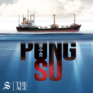 The Last Voyage of the Pong Su by The Age and Sydney Morning Herald