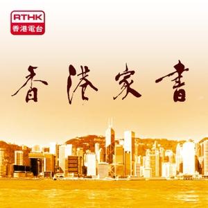 香港家書 by RTHK.HK