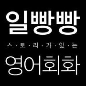 일빵빵 스토리가 있는 영어회화 by 토마토출판사