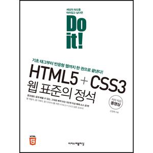 Do it! HTML5CSS3 웹 표준의 정석 by easys_html