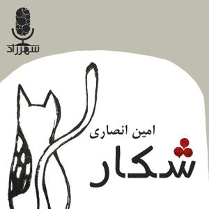 Radio Shahrzad | Shekar by Radio Shahrzad
